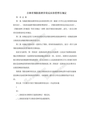 吉林省预防接种异常反应补偿暂行规定.doc