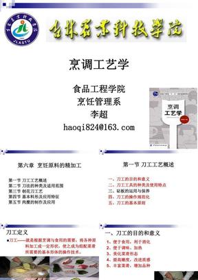 《烹调工艺学》_第七讲_刀工工艺种类及适用范围.ppt