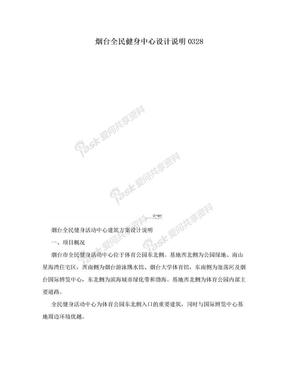 烟台全民健身中心设计说明0328.doc