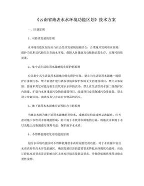 《云南省地表水水环境功能区划》技术方案.doc