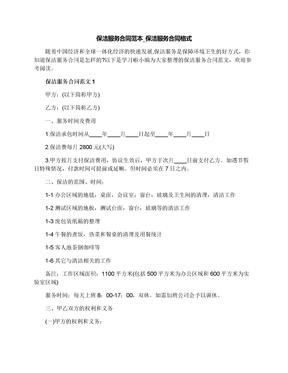 保洁服务合同范本_保洁服务合同格式.docx