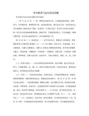 李少波真气运行法法详解.doc