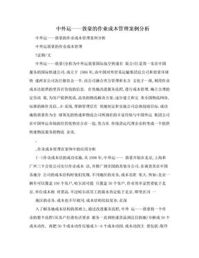 中外运——敦豪的作业成本管理案例分析.doc