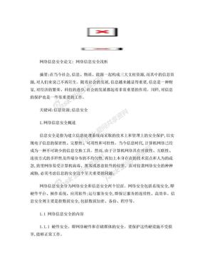 网络信息安全论文:网络信息安全浅析.doc