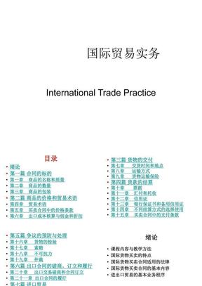 国际贸易实务课件.ppt.ppt