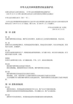 中华人民共和国消费者权益保护法.doc