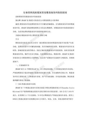 行业资料浅析煤炭贸易数量商务纠纷的原因.doc