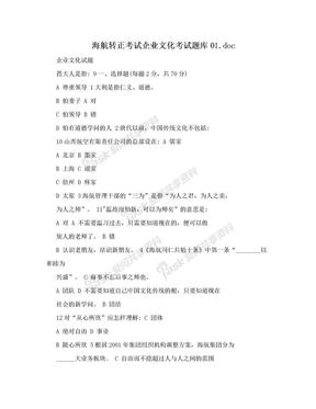 海航转正考试企业文化考试题库01.doc.doc