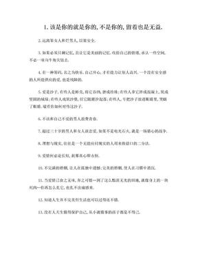 吴淡如经典语录.doc