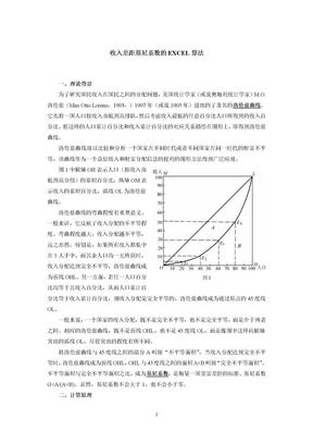 泰尔指数及其计算指南excel计算基尼系数法_简单实用.doc