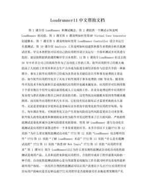 Loadrunner11中文帮助文档.doc