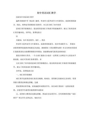 初中英语词汇教学.doc