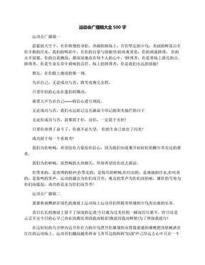 运动会广播稿大全500字.docx
