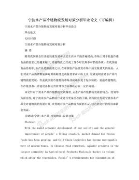 宁波水产品冷链物流发展对策分析毕业论文(可编辑).doc
