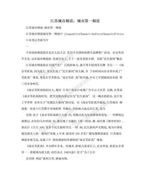 江苏城市频道:城市第一频道.doc