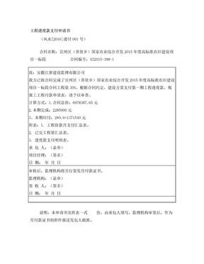 工程进度款支付申请表.doc