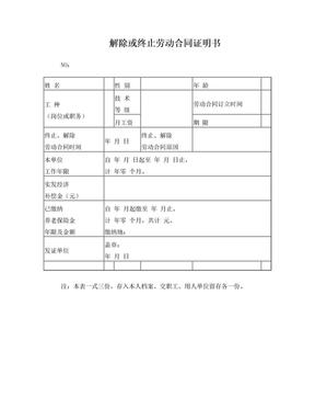 解除或终止劳动合同证明书.doc