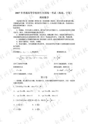 2007年高考数学试题(海南、宁夏·理)含答案.doc