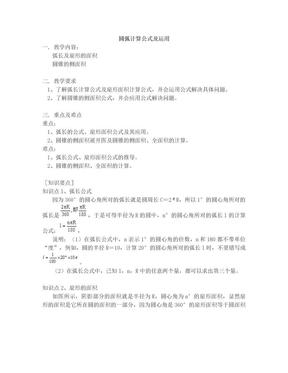 圆弧计算公式及运用.doc
