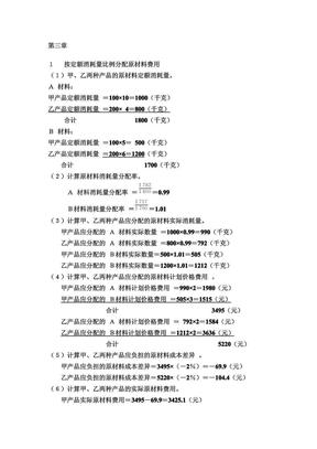 人大成本会计学(第五版)课后答案_(于富生).pdf