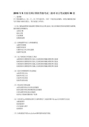 2010年9月份全国计算机等级考试二级C语言笔试题库50套.doc