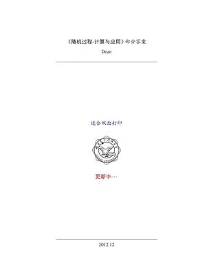 冯海林 薄立军版《随机过程》课后部分习题答案.pdf