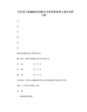 热处理工部井式炉土方开挖工程施工方案.doc