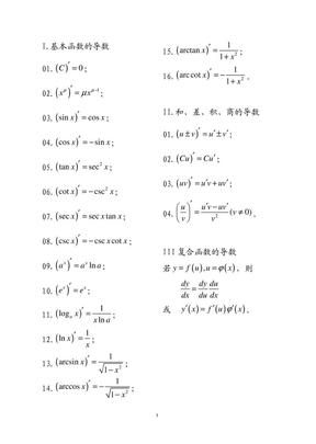 高等数学求导公式打印版.pdf