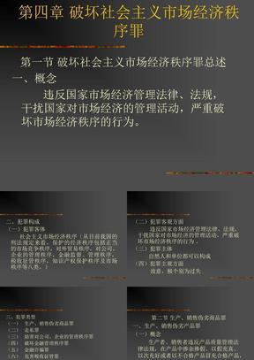 刑法分论课件(第四章 破坏社会主义市场经济秩序罪).ppt