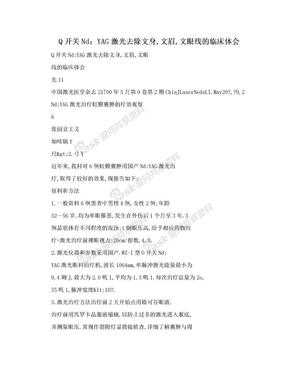 Q开关Nd:YAG激光去除文身,文眉,文眼线的临床体会.doc