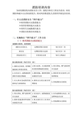 消防安全四个能力三提示一懂三会培训.docx