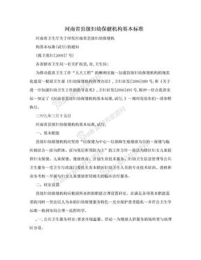 河南省县级妇幼保健机构基本标准.doc