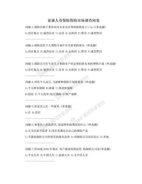 泰康人寿保险保险市场调查问卷.doc