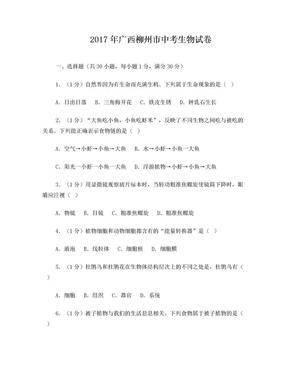 2017年广西柳州市中考生物试卷.doc