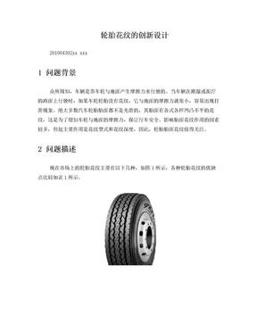 轮胎花纹的创新设计.doc