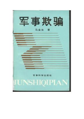 军事欺骗.pdf