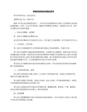 教育机构劳动合同格式范本.docx