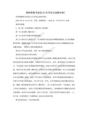 教师职称考试复习(小学语文案例分析).doc