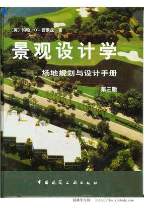[景观设计学—场地规划与设计手册].西蒙兹.....pdf