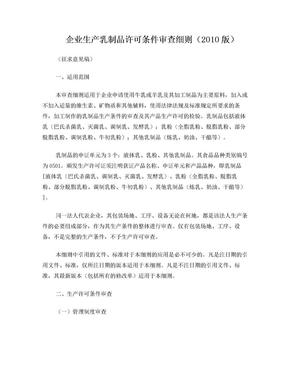 企业生产乳制品许可条件审查细则(2010版).doc