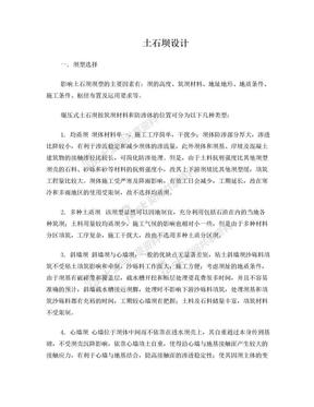 土石坝课程设计.doc