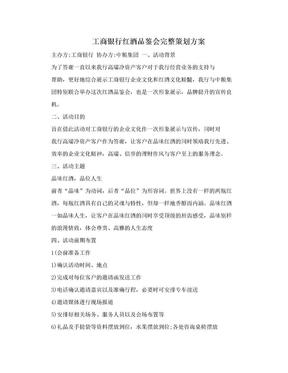 工商银行红酒品鉴会完整策划方案.doc