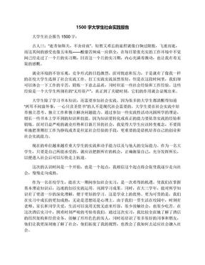 1500字大学生社会实践报告.docx