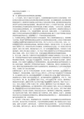 国际关系史名词解释.pdf