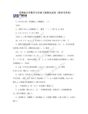 苏教版小学数学五年级下册期末试卷(附参考答案).doc