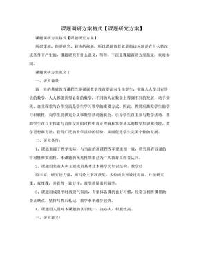 课题调研方案格式【课题研究方案】.doc