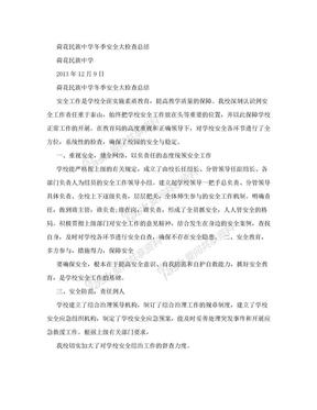 冬季安全大检查总结.doc