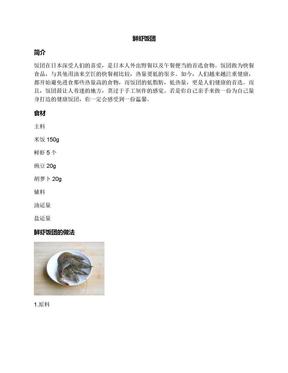 鲜虾饭团.docx