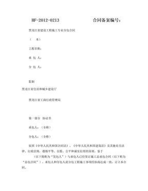 2012年度黑龙江省建设工程施工专业分包合同.doc