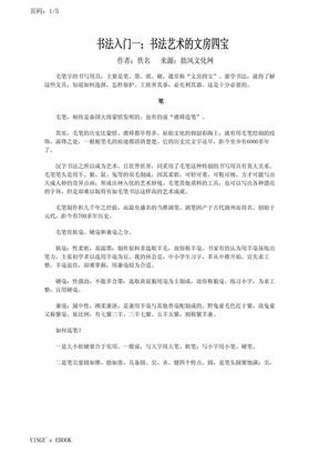 书法入门一:书法艺术的文房四宝.pdf